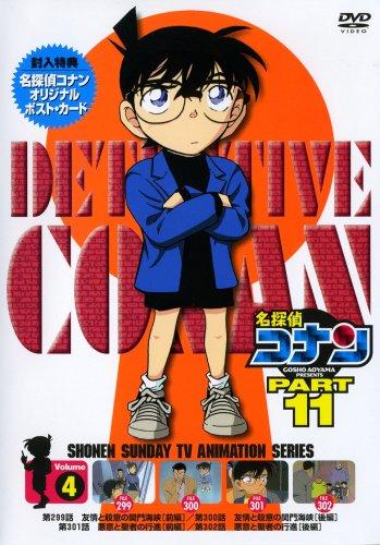 名探偵コナンDVD PART11 vol.4