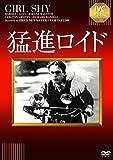 猛進ロイド[DVD]