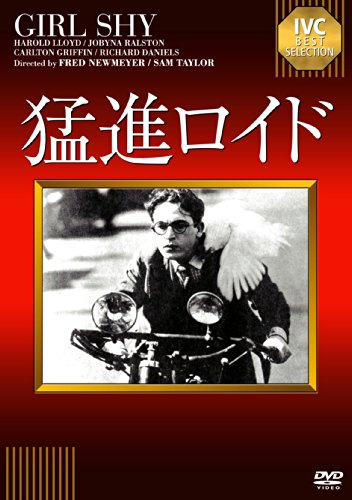 猛進ロイド [DVD]