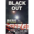 BLACK OUT (幻冬舎文庫)