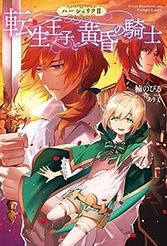 ハーシェリク(2) 転生王子と黄昏の騎士 (Mノベルス)