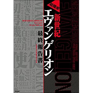 超機密 新世紀エヴァンゲリオン 最終報告書 [Kindle版]