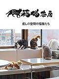 猫カフェ 福猫茶房 癒しの空間の福猫たち[Kindle版]