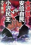 大波乱!安倍自民vs.小沢民主 (徳間文庫)