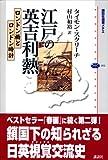 江戸の英吉利熱 (講談社選書メチエ (352))