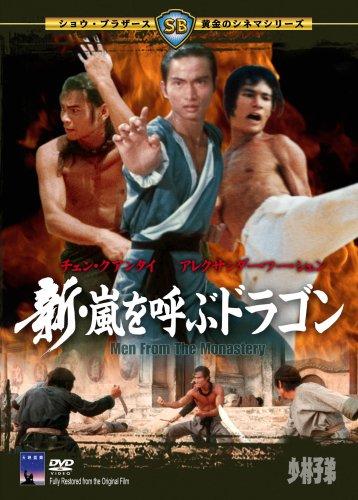 新・嵐を呼ぶドラゴン [DVD]