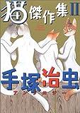 手塚治虫アンソロジー猫傑作集 (2)