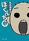 ぼくんち 中 (角川文庫)