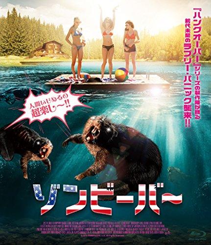 ゾンビーバー [Blu-ray]