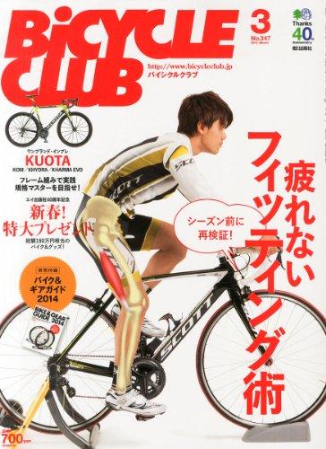 BiCYCLE CLUB (バイシクル クラブ) 2014年 03月号 [雑誌]