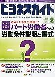 ビジネスガイド 2015年 02 月号 [雑誌]