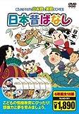アニメDVD 「日本昔ばなし」/DVD6枚組