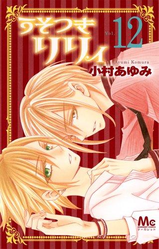 うそつきリリィ 12 (マーガレットコミックス)