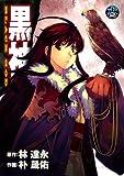 黒神 14 (ヤングガンガンコミックス)