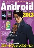 Android使いこなしガイド2013 (三才ムック vol.577)