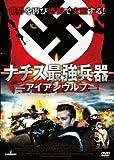 ナチス最強兵器‐アイアン・ウルフ‐ [DVD]