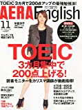 AERA English (アエラ・イングリッシュ) 2011年 11月号 [雑誌]