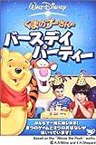 くまのプーさんのバースデイ・パーティー [DVD]