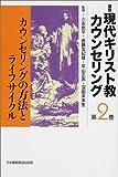 講座 現代キリスト教カウンセリング〈第2巻〉カウンセリングの方法とライフサイクル