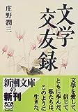 文学交友録 (新潮文庫)