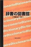 辞書の図書館―所蔵9,811冊