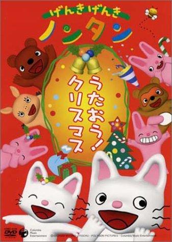 げんきげんきノンタン うたおう! クリスマス [DVD]