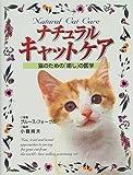 ナチュラルキャットケア―猫のための「癒し」の医学