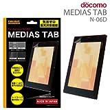 レイ・アウト MEDIAS TAB(N-06D)用液晶保護フィルム(気泡ゼロ高光沢防指紋・1枚入) RT-N06DF/C1