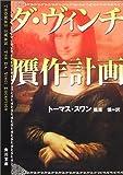 ダ・ヴィンチ贋作計画 (角川文庫)