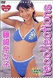 recollections [DVD] / 藤崎奈々子 (出演)