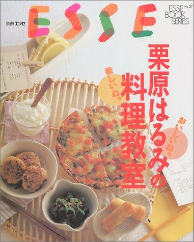 栗原はるみの料理教室―おいしいね楽しいね (エッセ別冊 エッセブックシリーズ 27)