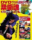 柔術魂—DVDでわかる柔術テクニック (MAX MOOK)   (マックス)