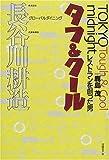 タフ&クール—Tokyo midnightレストランを創った男