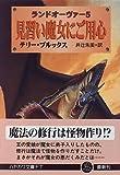 見習い魔女にご用心—ランドオーヴァー〈5〉 (ハヤカワ文庫FT)
