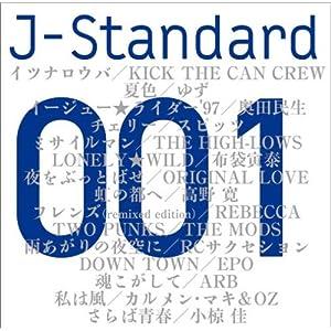 J-Standard 001 「仲間と聴こう編」
