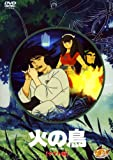 火の鳥 ヤマト編[DVD]