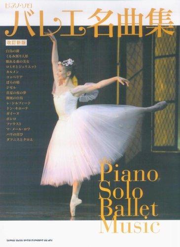 ピアノソロ バレエ名曲集 [改訂新版]