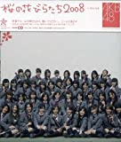 桜の花びらたち2008