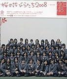 最後の制服-AKB48