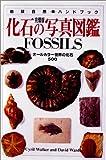 化石の写真図鑑—完璧版 (地球自然ハンドブック)