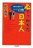 心でっかちな日本人 ——集団主義文化という幻想 (ちくま文庫)