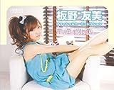 板野友美 オフィシャルカードコレクション T.O.M.O BOX