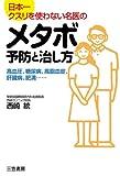 メタボ予防と治し方―日本一クスリを使わない名医の 高血圧、糖尿病、高脂血症、肝臓病、肥満…