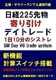 日経225先物 寄り引けデイトレード SM Day V6 [システムトレードCD-R付]