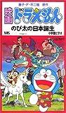 ドラえもん のび太の日本誕生【劇場版】 [VHS]