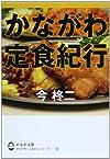 かながわ定食紀行 (かもめ文庫―かながわ・ふるさとシリーズ (63))