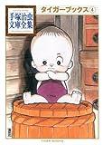 タイガーブックス(4) (手塚治虫文庫全集)