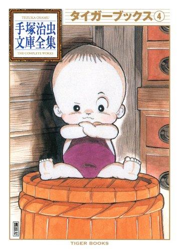 タイガーブックス(4) (手塚治虫文庫全集 BT 118)