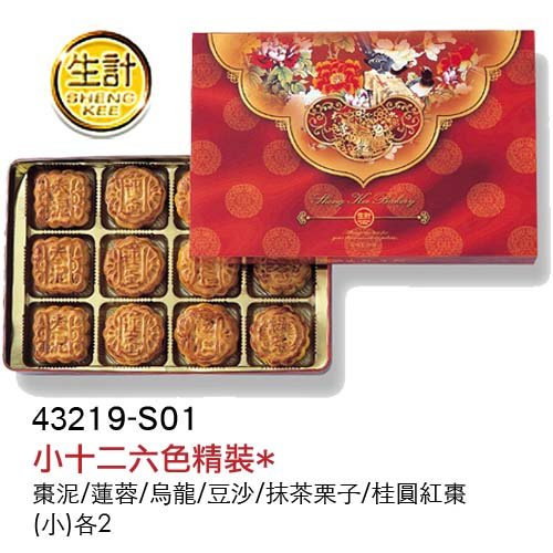 Sheng Kee 12 Small Assorted Moon Cake in Deluxe