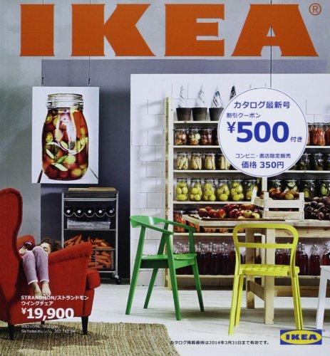 IKEA 2014 ([テキスト])